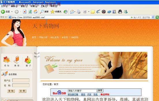 电子商务网站_asp毕业设计_亿佰论文网