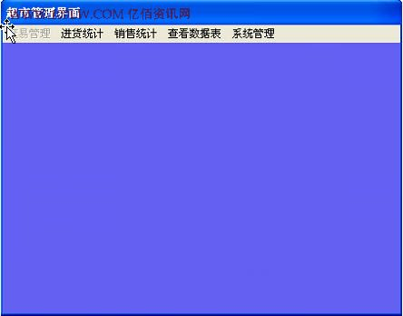 超市管理系统_vb毕业设计_亿佰论文网