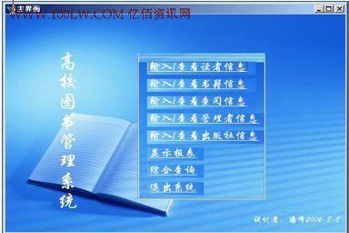 基于c/s模式的图书管理系统的设计