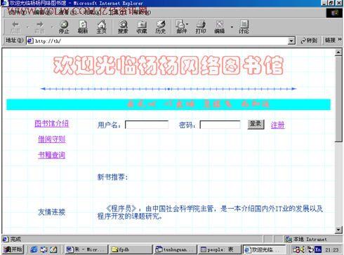 网上图书管理系统_asp毕业设计