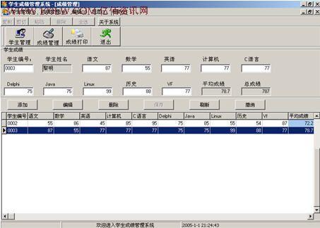 学校成绩管理系统_delphi毕业设计_亿佰论文网