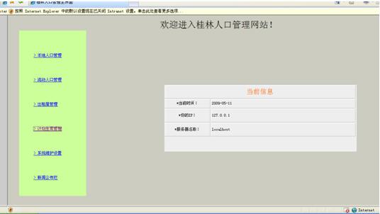 桂林人口管理网站